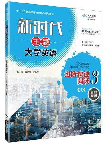 """新时代主题大学英语进阶快速阅读3(新时代主题大学英语;""""十三五""""普通高等教育核心规划教材)"""