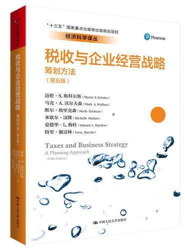 """税收与企业经营战略:筹划方法(第五版)(经济科学译丛;""""十三五""""国家重点出版物出版规划项目)"""