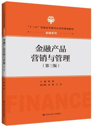 """金融产品营销与管理(第三版)(""""十三五""""普通高等教育应用型规划教材·金融系列)"""