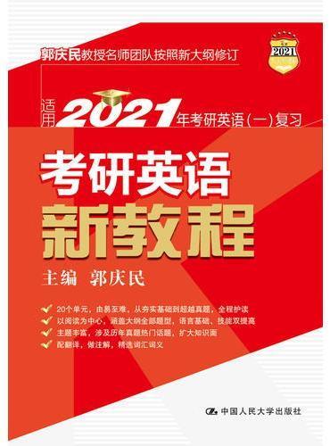 2021年考研英语(一)  考研英语新教程