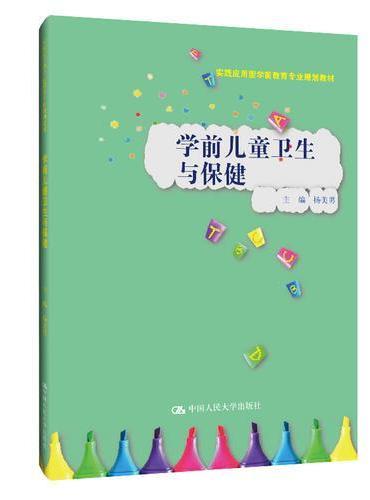 学前儿童卫生与保健(实践应用型学前教育专业规划教材)