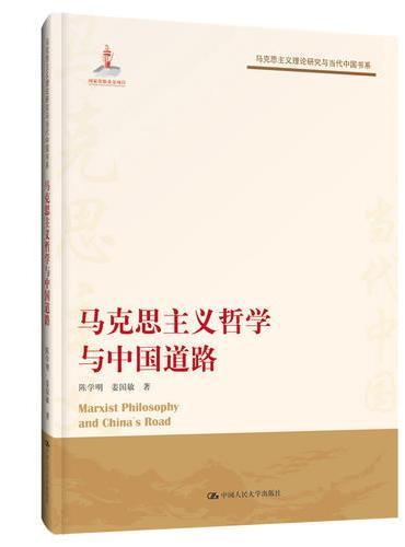 马克思主义哲学与中国道路(马克思主义理论研究与当代中国书系)