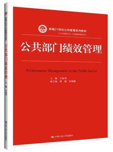 公共部门绩效管理(新编21世纪公共管理系列教材)