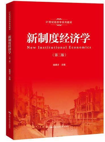 新制度经济学(第二版)(21世纪经济学系列教材)