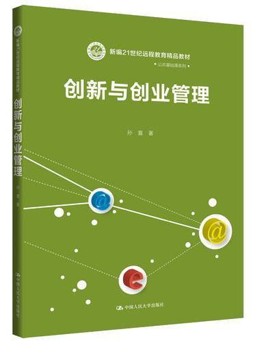 创新与创业管理(新编21世纪远程教育精品教材·公共基础课系列)