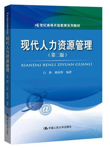 现代人力资源管理(第二版)(21世纪高等开放教育系列教材)