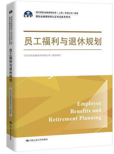 员工福利与退休规划(国际金融理财师认证考试参考用书;现代国际金融理财标准(上海)有限公司/指导)