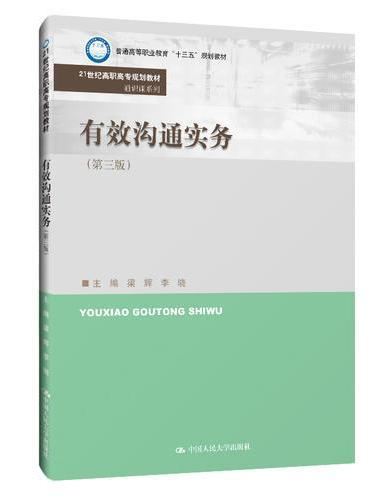 有效沟通实务(第三版)(21世纪高职高专规划教材·通识课系列;)