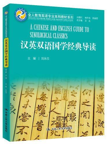 汉英双语国学经典导读 (全人教育英语专业本科教材系列)