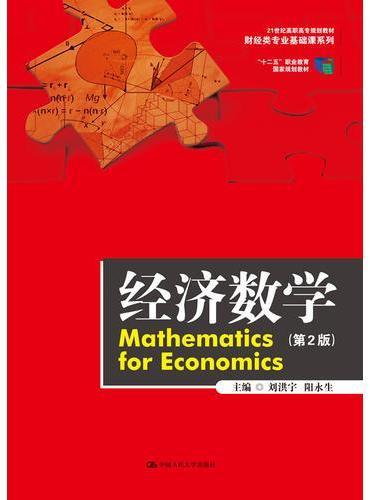 """经济数学(第2版)(21世纪高职高专规划教材·财经类专业基础课系列;""""十二五""""职业教育国家规划教材)"""