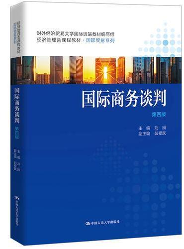 国际商务谈判(第四版)(经济管理类课程教材·国际贸易系列;对外经济贸易大学国际贸易教材编写组)