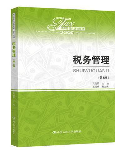 税务管理(第三版)(经济管理类课程教材·税收系列)