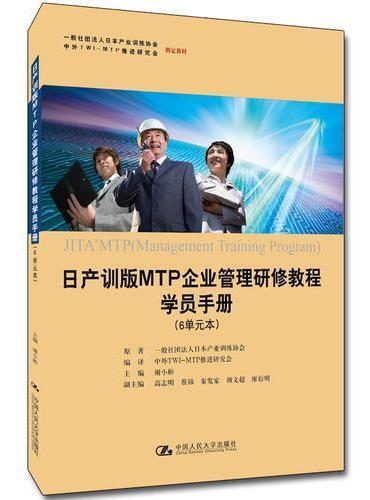 日产训版MTP企业管理研修教程学员手册(6单元本)