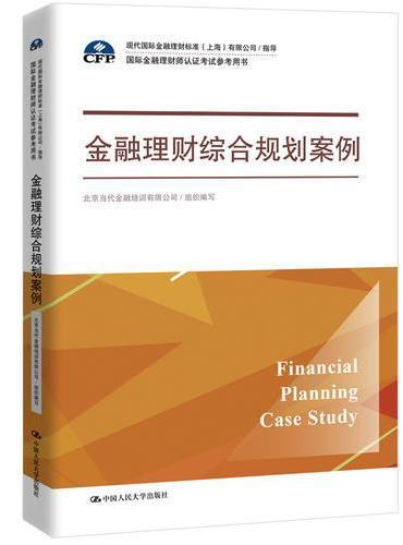 金融理财综合规划案例(国际金融理财师认证考试参考用书;现代国际金融理财标准(上海)有限公司/指导)