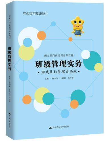 班级管理实务(班级游戏化管理理论与实践;职业教育规划教材;班主任岗前培训参考教材)