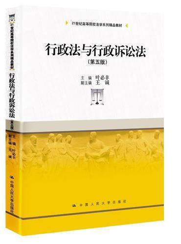 行政法与行政诉讼法(第五版)(21世纪高等院校法学系列精品教材)