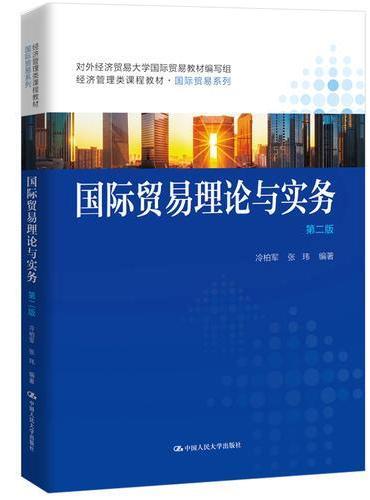 国际贸易理论与实务(第二版) (经济管理类课程教材·国际贸易系列)