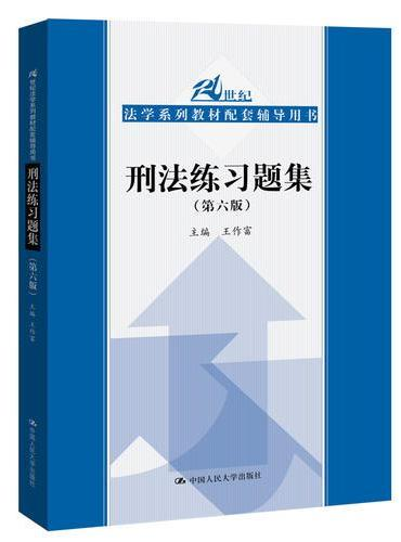 刑法练习题集(第六版)(21世纪法学系列教材配套辅导用书)