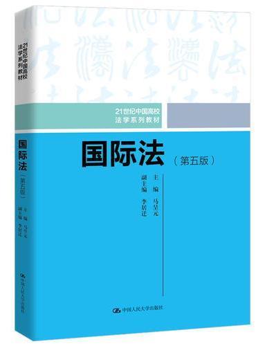 国际法(第五版)(21世纪中国高校法学系列教材)