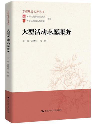 大型活动志愿服务(志愿服务实务丛书)