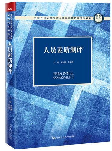 人员素质测评(中国人民大学劳动人事学院第四代系列教材)