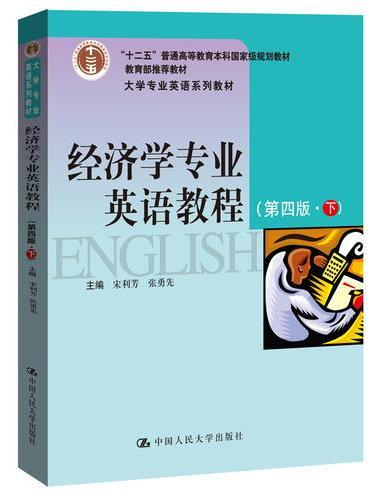 """经济学专业英语教程(第四版·下)(大学专业英语系列教材;""""十二五""""普通高等教育本科国家级规划教材)"""
