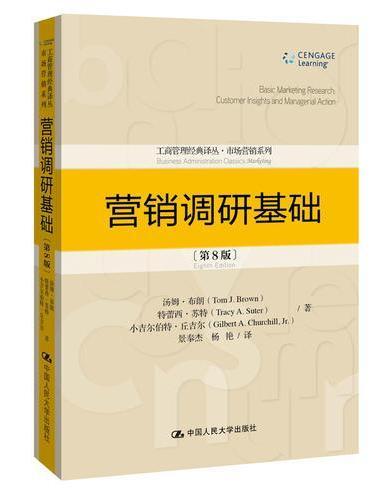 营销调研基础(第8版)(工商管理经典译丛·市场营销系列)