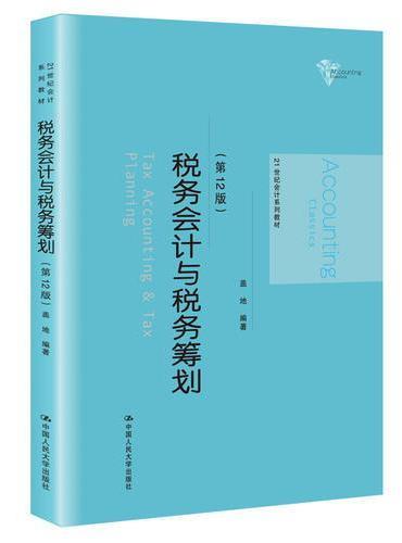 税务会计与税务筹划(第12版)(21世纪会计系列教材)