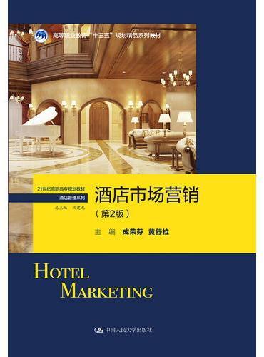 酒店市场营销(第2版)(21世纪高职高专规划教材·酒店管理系列)