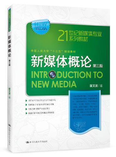 新媒体概论(第三版)(21世纪新媒体专业系列教材)