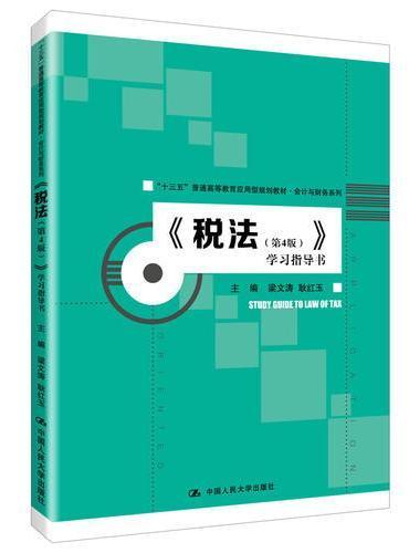 """《税法(第4版)》学习指导书(""""十三五""""普通高等教育应用型规划教材·会计与财务系列)"""