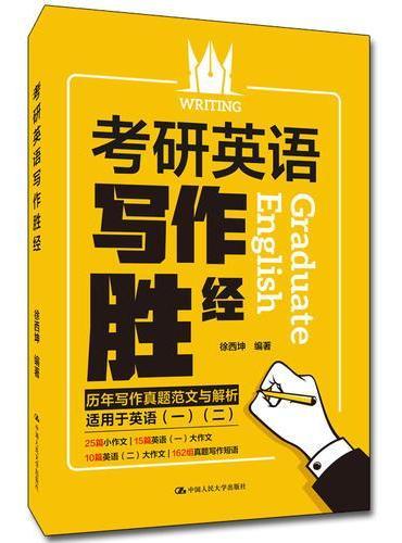 考研英语写作胜经