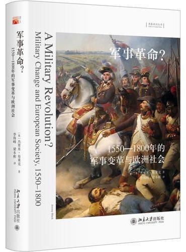 军事革命?:1550—1800年的军事变革与欧洲社会
