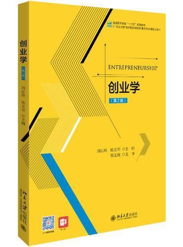 创业学(第2版)