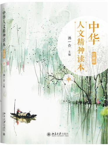中华人文精神读本(珍藏版)中