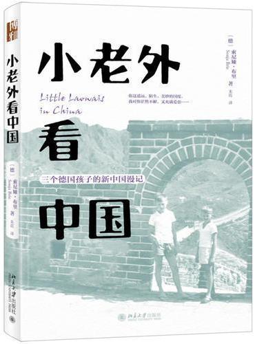 小老外看中国:三个德国孩子的新中国漫记