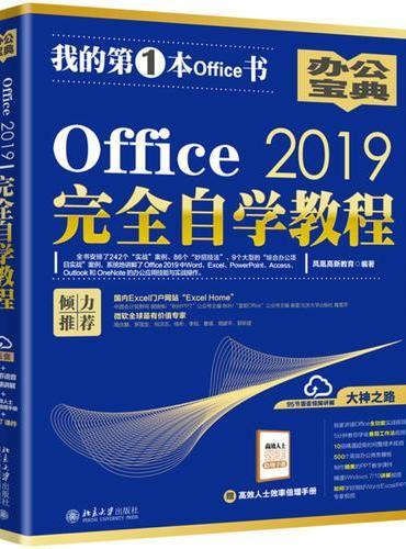 Office 2019完全自学教程