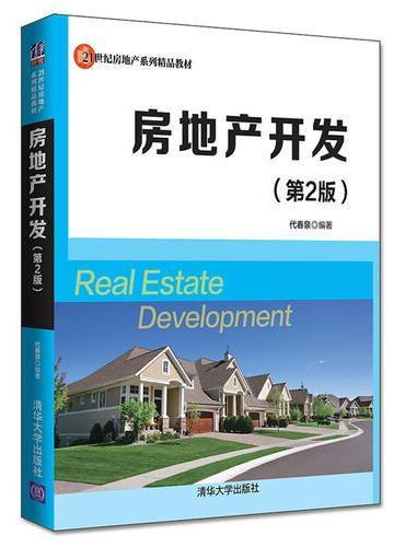 房地产开发(第2版)