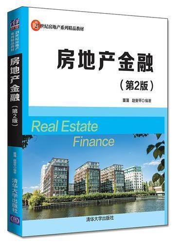 房地产金融(第2版)