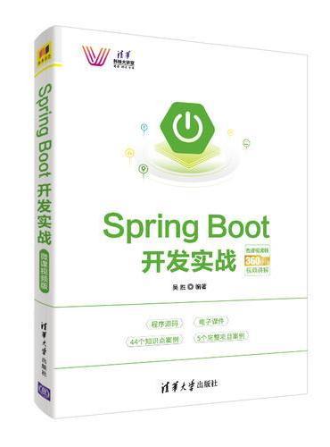 Spring Boot开发实战-微课视频版