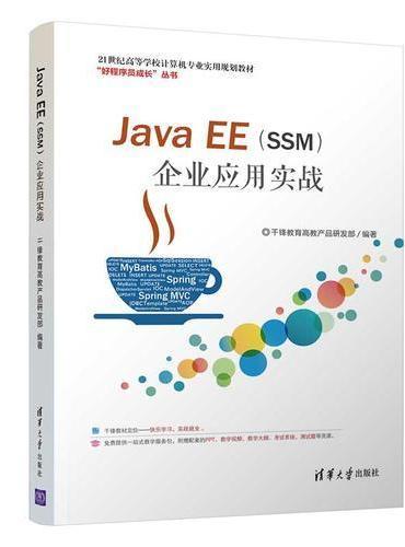 Java EE(SSM)企业应用实战