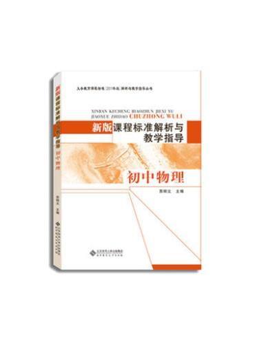 新版课程标准解析与教学指导 初中物理