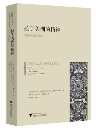 拉丁美洲的精神:文化与政治传统