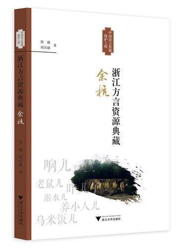 浙江方言资源典藏·余杭