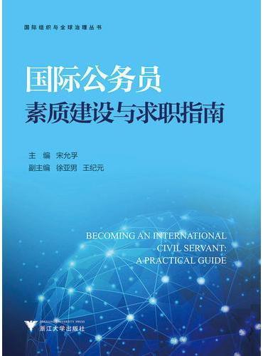 国际公务员素质建设与求职指南