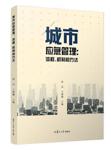 城市应急管理:流程、机制和方法