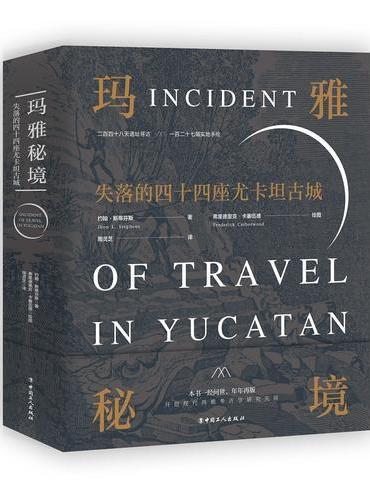 玛雅秘境:失落的四十四座尤卡坦古城