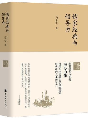 儒家经典与领导力