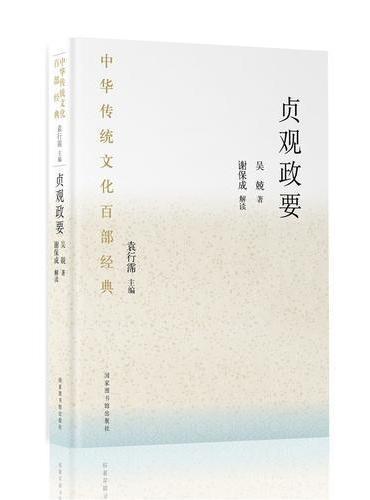 中华传统文化百部经典·贞观政要(精装)