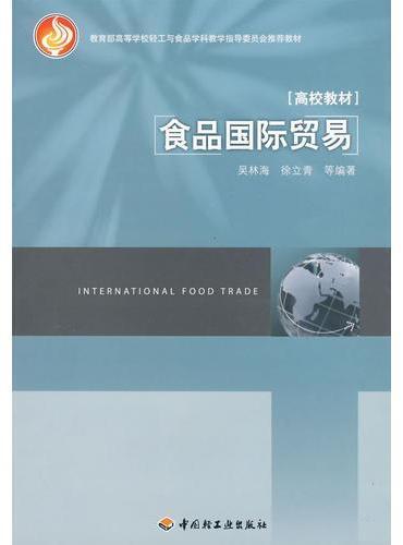 食品国际贸易(高等学校专业教材 教育部高等学校轻工与食品学科教学指导委员会推荐教材)